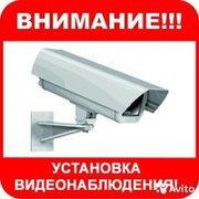 Установка охранных систем видеонаблюдения.